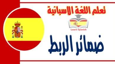 ضمائر الربط في اللغة الاسبانية شرح مهم جدا