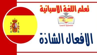 الافعال الشاذة في اللغة الاسبانية