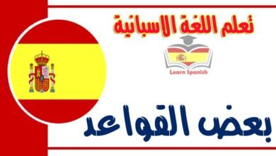 بعض القواعد في تعلم اللغة الاسبانية