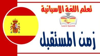 زمن المستقبل في اللغة الاسبانية