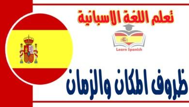 ظروف المكان والزمان في اللغة الاسبانية