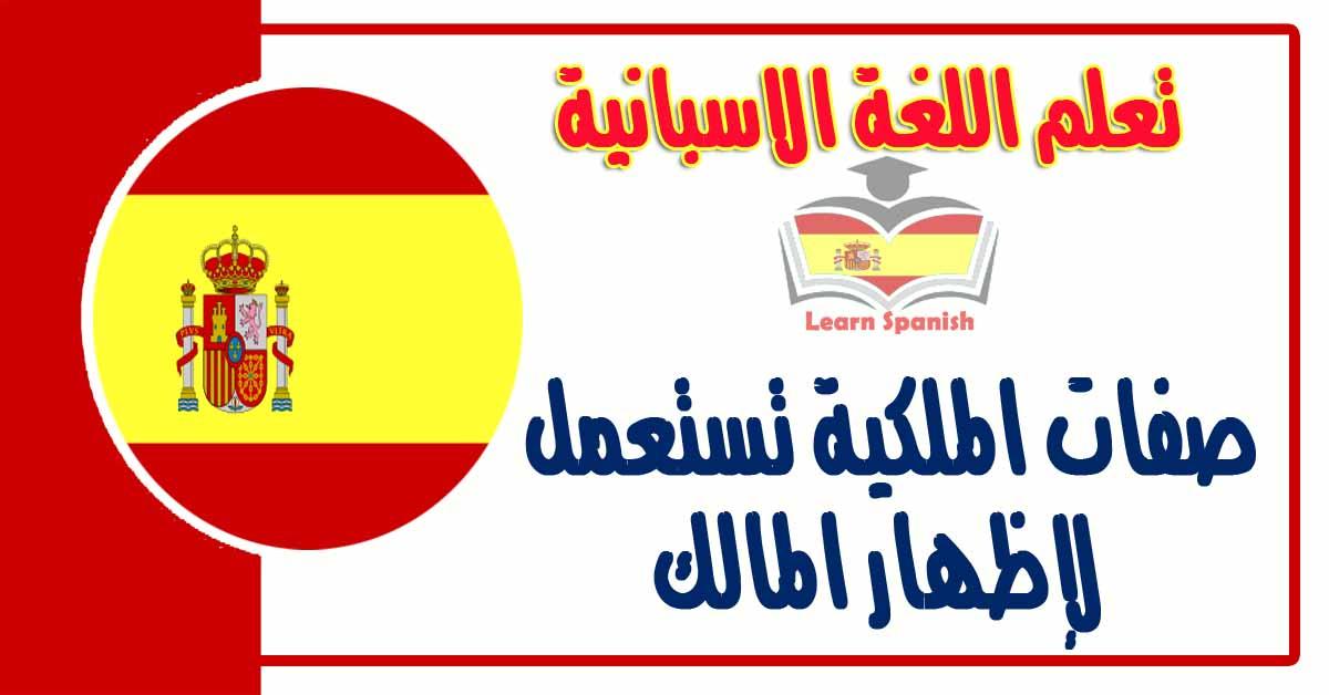 صفات الملكية تستعمل لإظهار المالك في اللغة الاسبانية