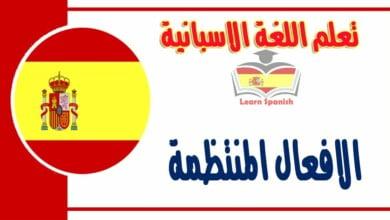 الافعال المنتظمة في تعلم اللغة الاسبانيةشرح مهم جدا