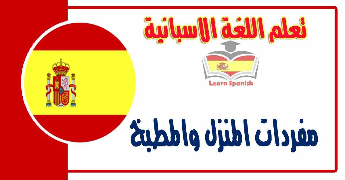 مفردات المنزل والمطبخ في اللغة الاسبانية