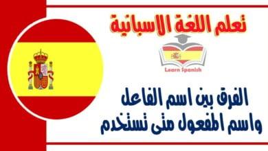 الفرق بين اسم الفاعل واسم المفعول متى تستخدم في اللغة الاسبانية