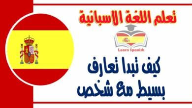 كيف تبدا تعارف بسيط مع شخص في اللغة الاسبانية مع لفظها بالعربي