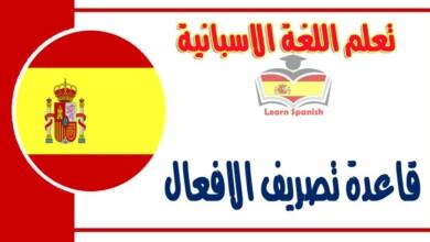 قاعدة تصريف الافعال في اللغة الاسبانية