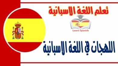 هل تعرف اللهجات في اللغة الاسبانية