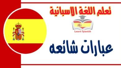 عبارات شائعه في اللغة الاسبانية