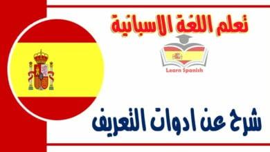 شرح عنادوات التعريف في اللغة الاسبانية