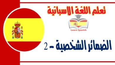 شرح عن الضمائر الشخصية في اللغة الاسبانية - 2
