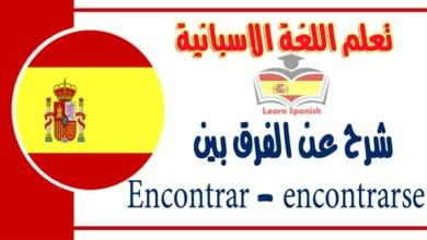 شرح عن الفرق بينEncontrar - encontrarse في اللغة الاسبانية