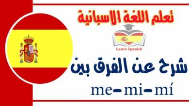 شرح عنالفرق بينme-mi-mí في اللغة الاسبانية
