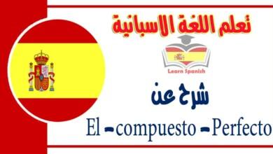شرح عن El - compuesto - Perfecto في اللغة الاسبانية