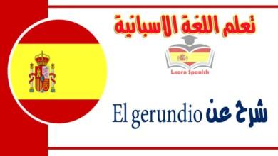 شرح عنEl gerundio في اللغة الاسبانية