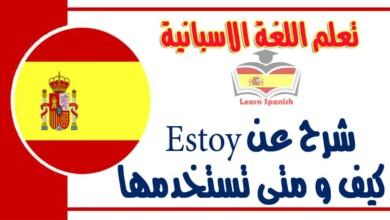 شرح عنEstoy كيف و متى تستخدمها في اللغة الاسبانية