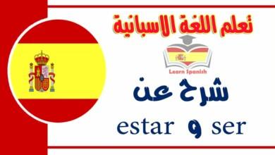 شرح عن ser و estar في اللغة الاسبانية