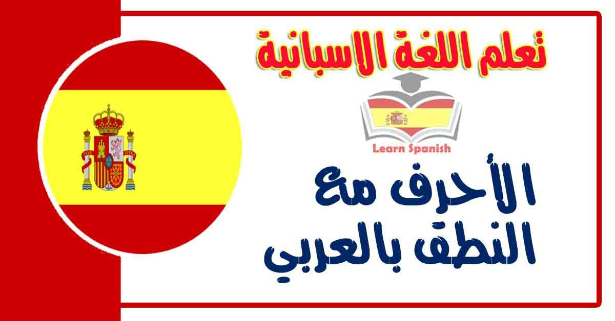 الأحرف في اللغة الإسبانية مع النطق بالعربي