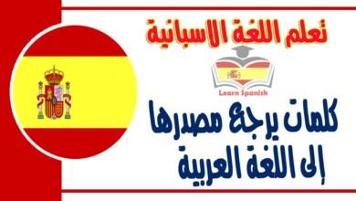 كلمات في اللغة الاسبانية يرجع مصدرها إلى اللغة العربية