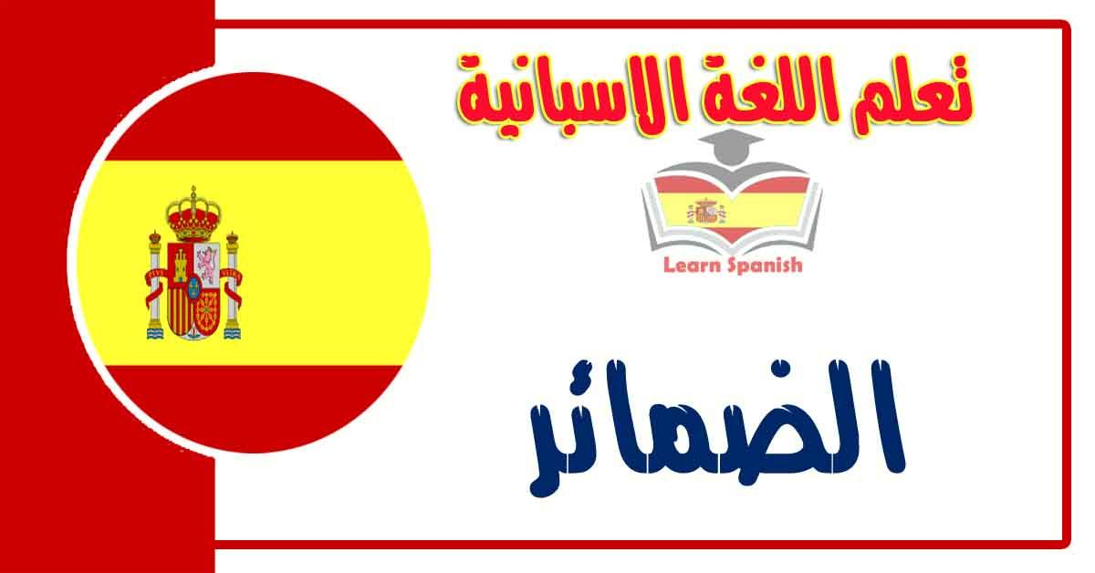 الضمائر في اللغة الاسبانية