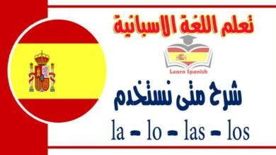 شرح متى نستخدمla - lo - las - los في اللغة الاسبانية
