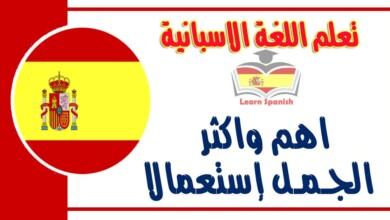 اهم واكثرالجـمـل إستعمالافي اللغة الاسبانية