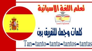 كلمات وجمل للتفريق بينTan-tanto-tanta-tantos-tantas في اللغة الاسبانية