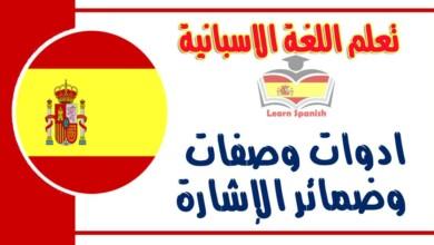 ادوات وصفات وضمائر الإشارة فى اللغة الأسبانية