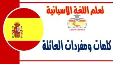 كلمات ومفردات العائلةفي اللغة الاسبانية مع لفظها بالعربي