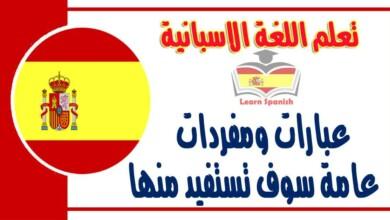 عبارات ومفردات عامة سوف تستفيد منها في تعلم اللغة الاسبانية