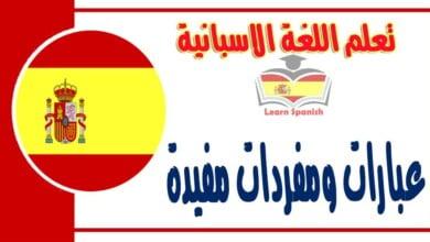 عبارات ومفردات مفيدة في تعلم اللغة الاسبانية
