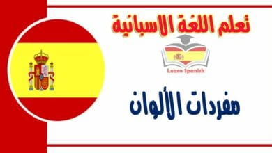 مفرداتالألوان LOS COLORES في اللغة الاسبانية