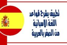 تطبيق يشرح قواعد اللغة الاسبانية من الصفر بالعربية هام جداً وتأسيسي