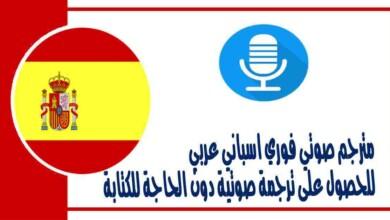مترجم صوتي فوري اسباني عربي للحصول على ترجمة صوتية دون الحاجة للكتابة