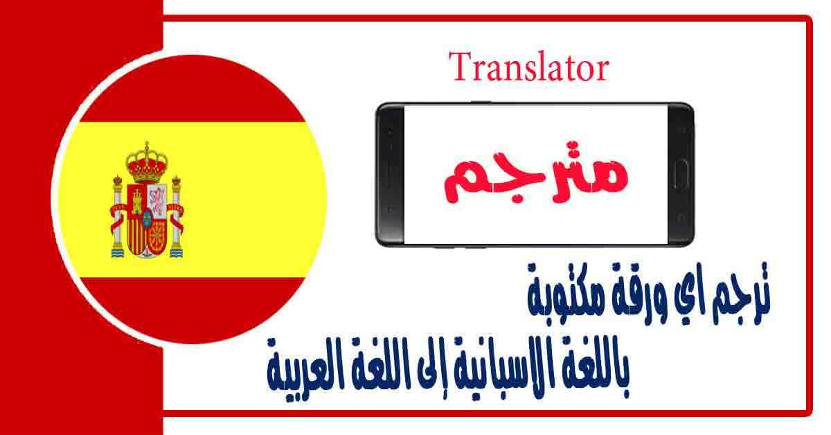 ترجم اي ورقة مكتوبة باللغة الاسبانية إلى اللغة العربية باستخدام كاميرا الموبايل
