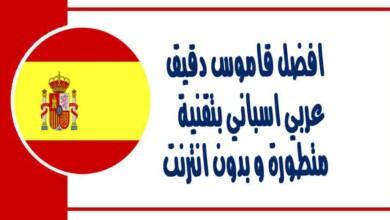 افضل قاموس دقيق عربي اسباني بتقنية متطورة و بدون انترنت
