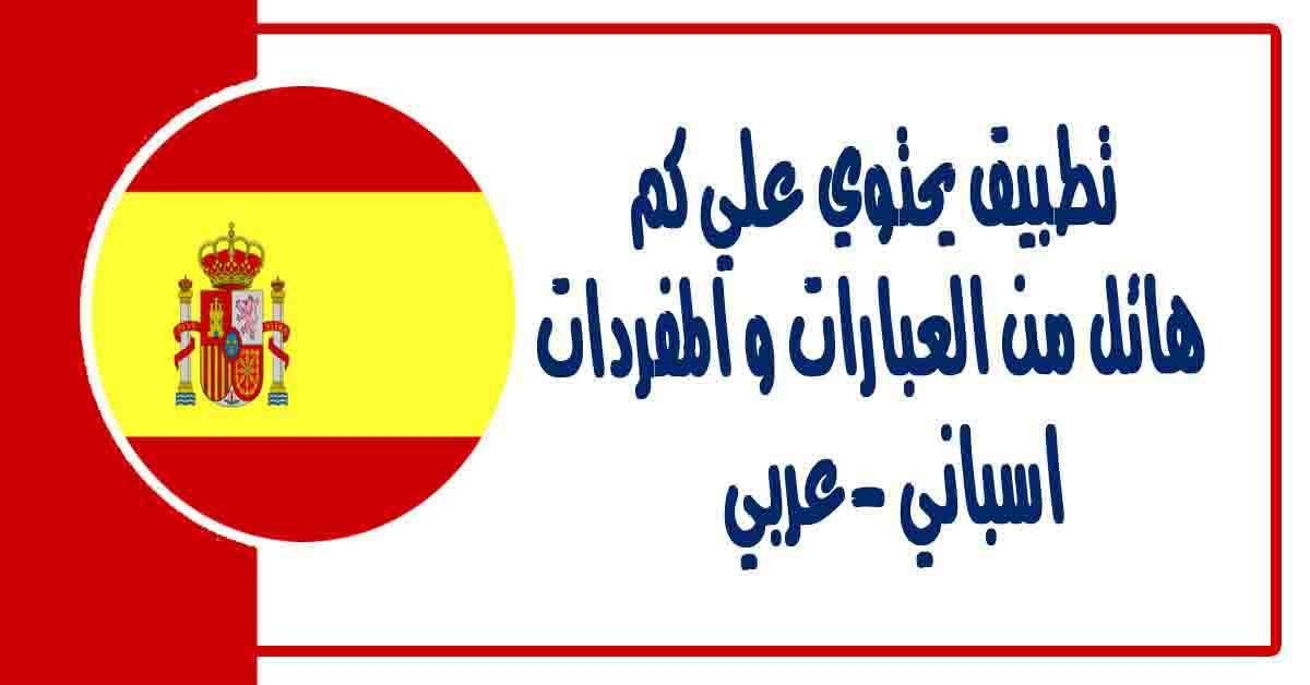 تطبيق يحتوي علي كم هائل من العبارات و المفردات اسباني -عربي