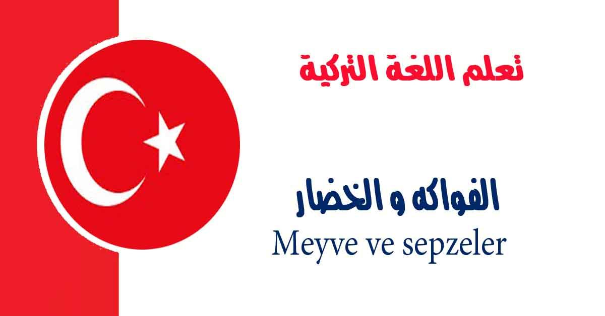 الفواكه و الخضار Meyve ve sepzeler في اللغة التركية