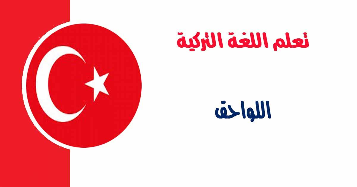 اللواحق في اللغة التركية