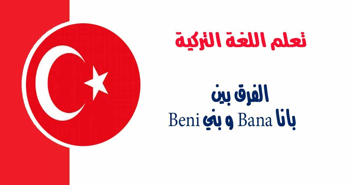 الفرق بين بانا Bana و بني Beni في اللغة التركية