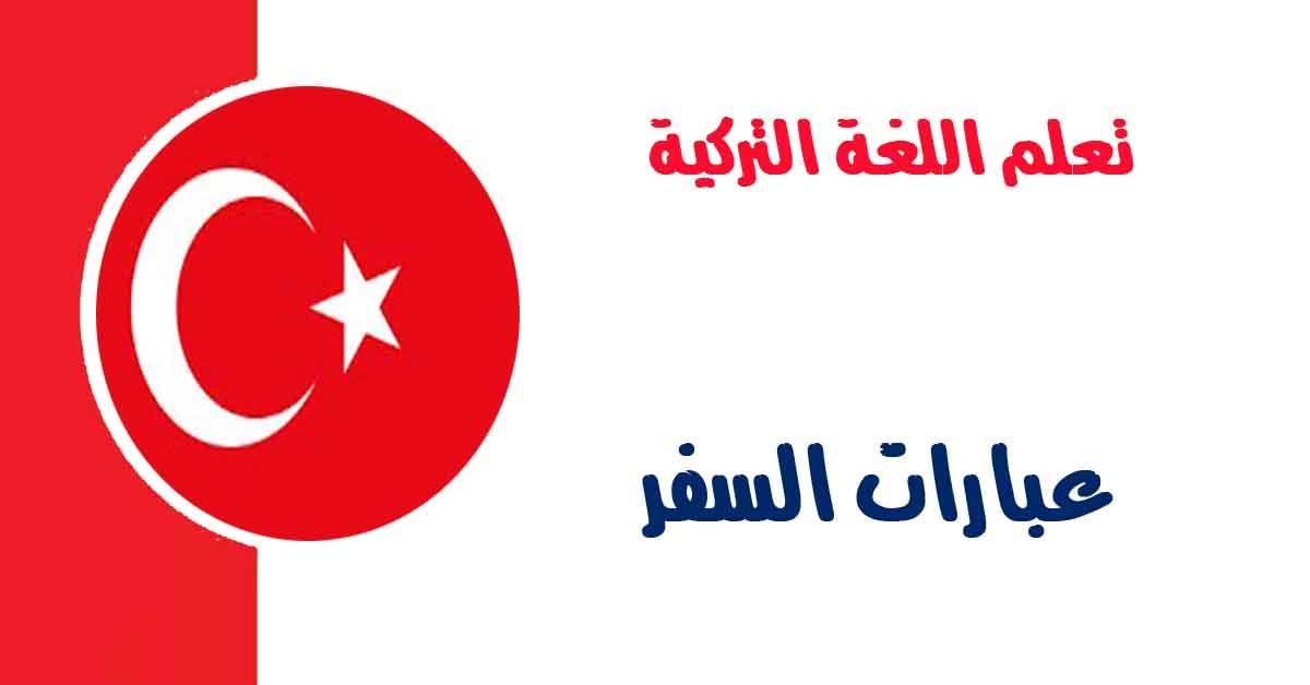 عبارات السفر في اللغة التركية