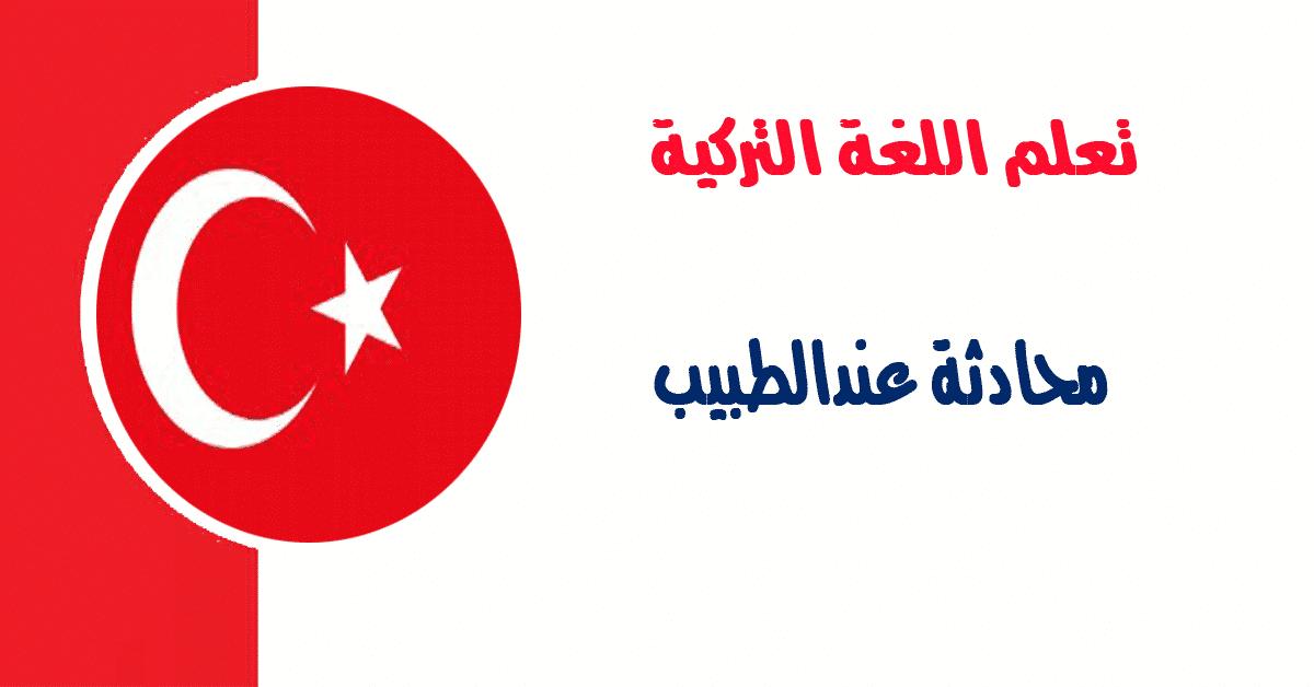 محادثة عندالطبيب في اللغة التركية