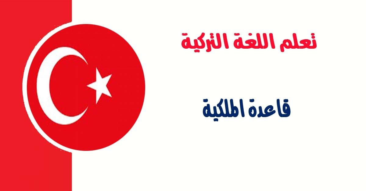 قاعدة الملكية في اللغه التركيه