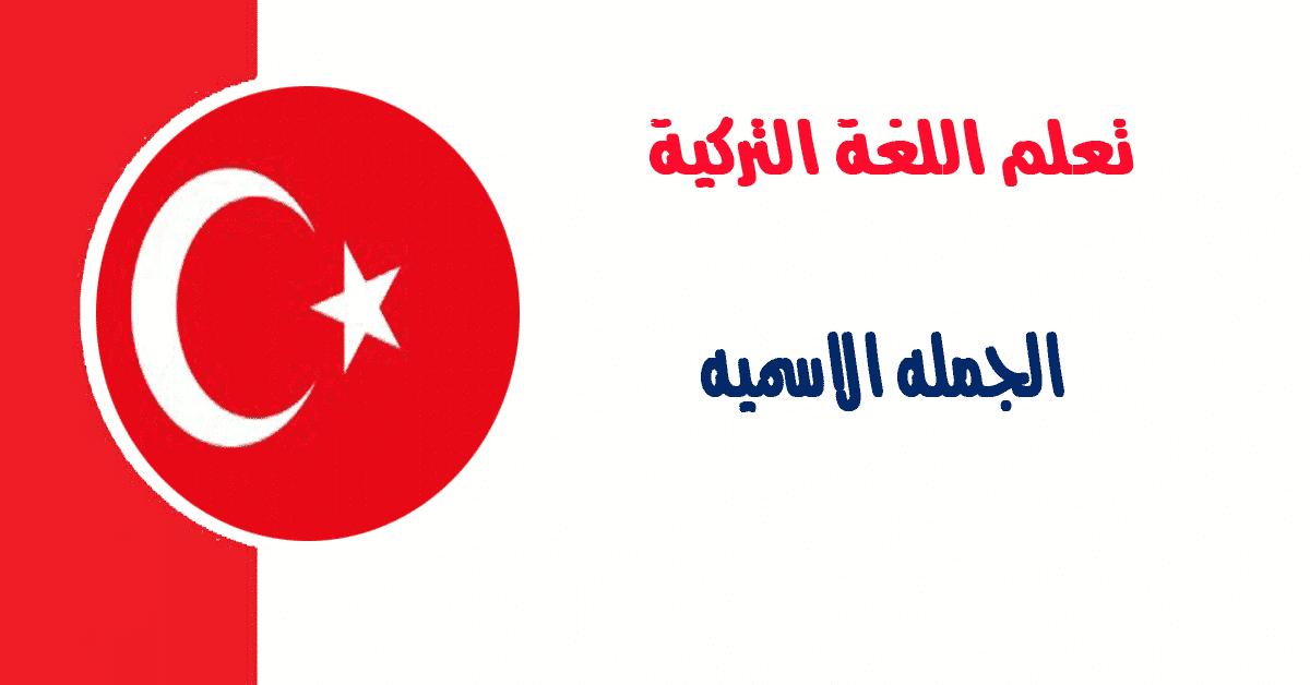 الجمله الاسميه في اللغه التركيه