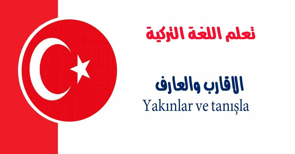 الاقارب والعارف – Yakınlar ve tanışla في اللغة التركية