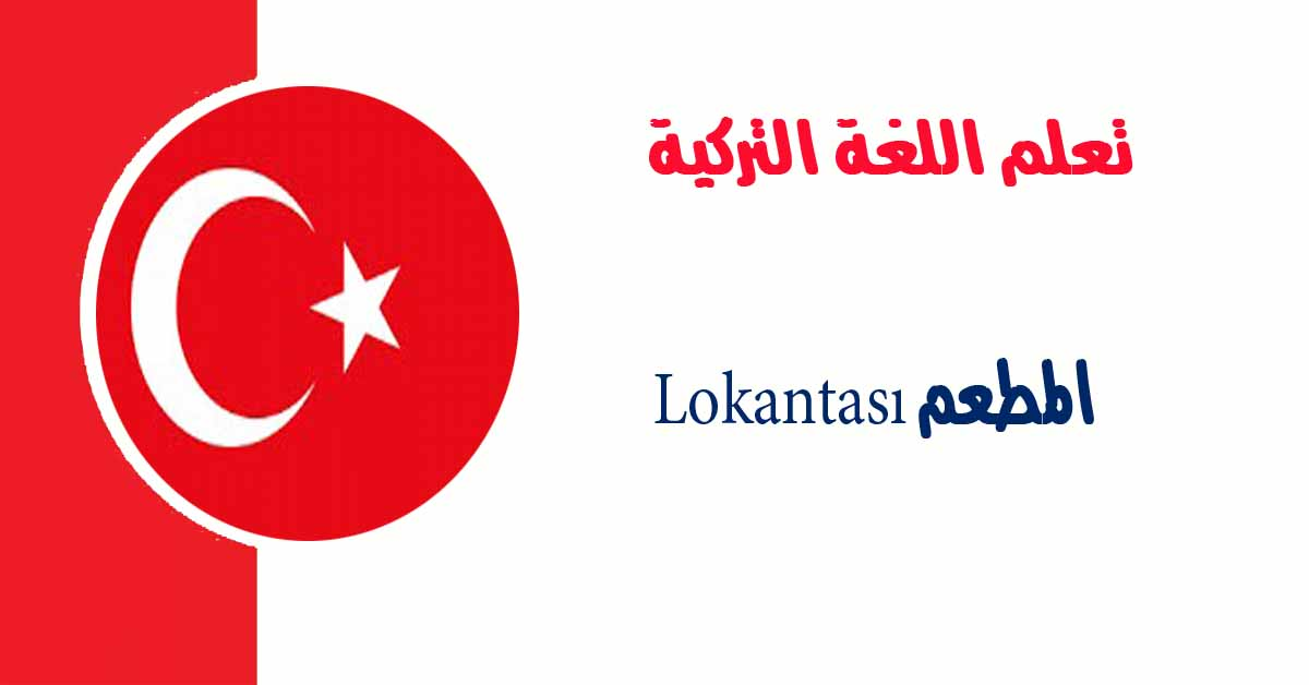 مفردات المطعم Lokantası في اللغة التركية