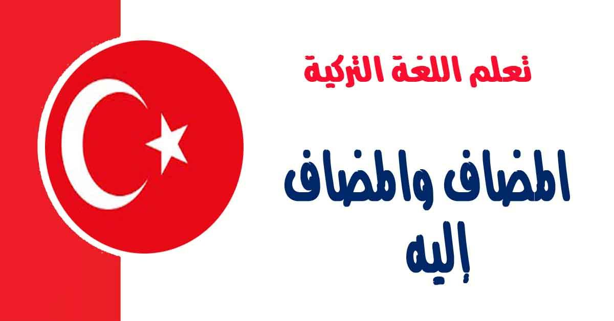 المضاف والمضاف إليه في اللغة التركية