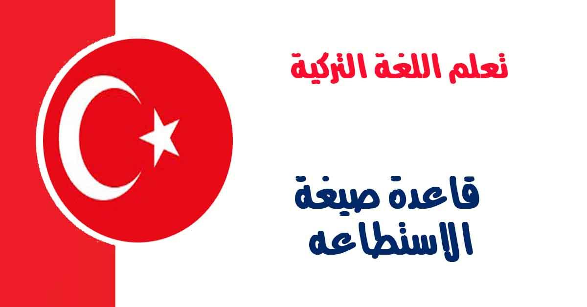 قاعدةصيغة الاستطاعه في اللغة التركية