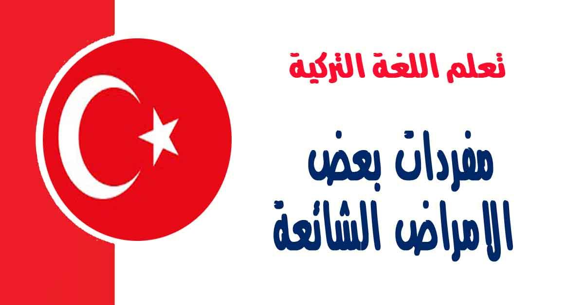 مفردات بعض الامراض الشائعة في اللغة التركية