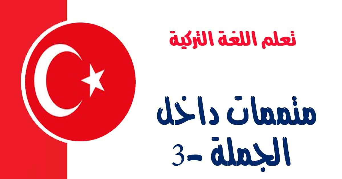 متممات داخل الجملة في اللغة التركية